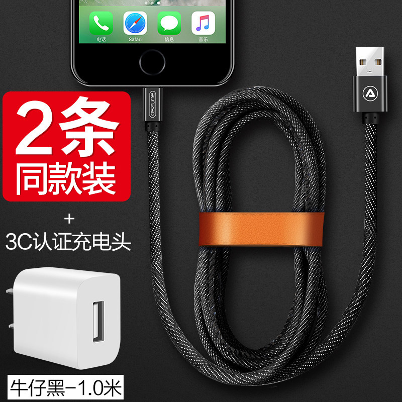 Denim black 1.0 m [buy 1 get 1 free] + 3C certified charging head (limited edition)