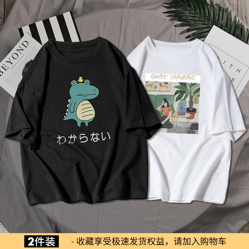 [2 Pieces] Pure Cotton-black / Dinosaur Duck-white / Think