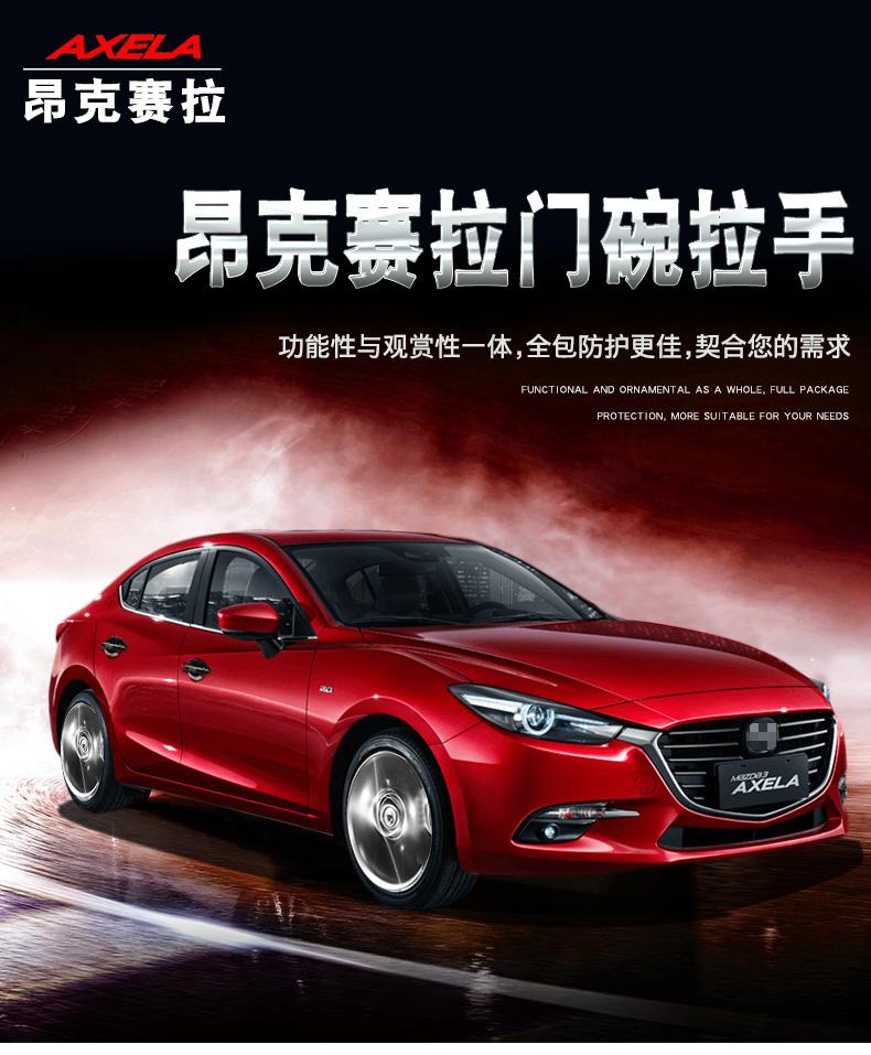 Ốp hõm và tay nắm cửa ngoài xe Mazda 3 2018 - ảnh 2