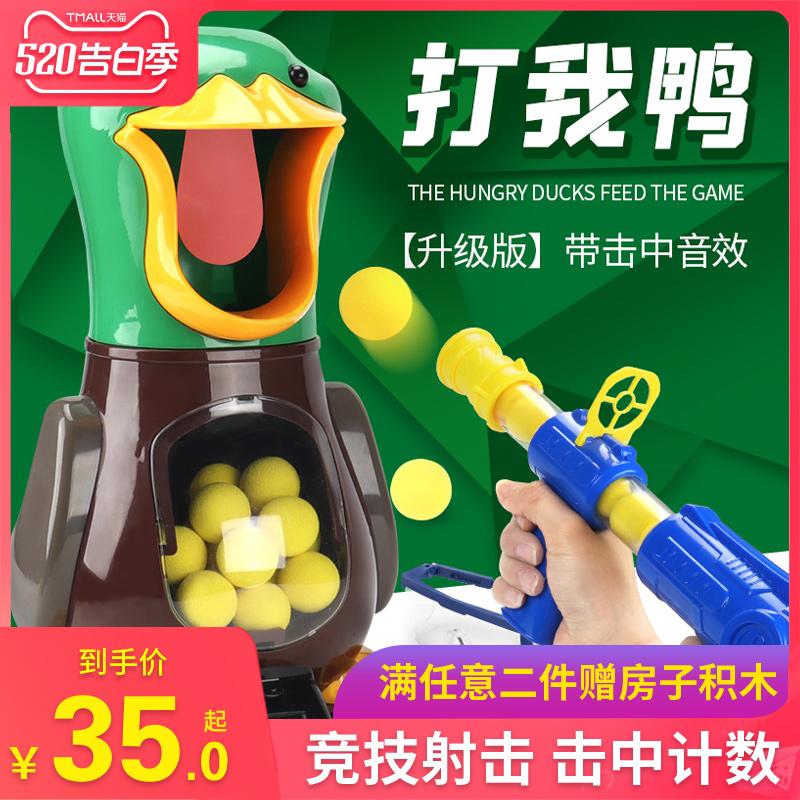 儿童打我鸭射击玩具手抢男孩女孩空气动力软弹枪6抖音同款亲子3岁