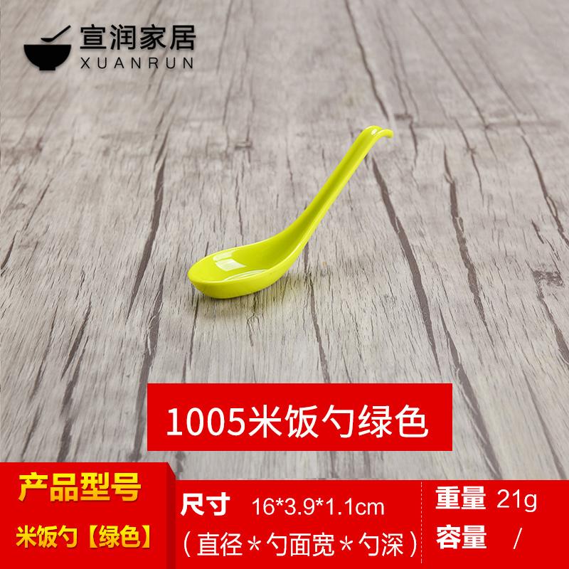 Метр рис ложка 【1005 зеленый 】