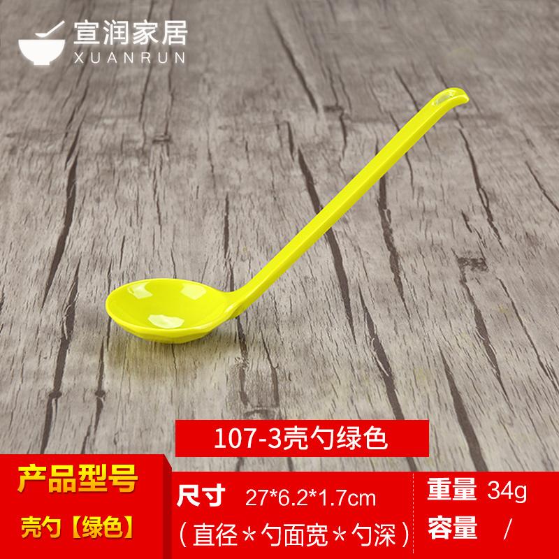 Оболочка ложка 【107-3 зеленый 】