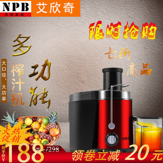 Ai Xinqi juicer home automatic fruit and vegetable slag separation multi-function fried juice mini small non-slag