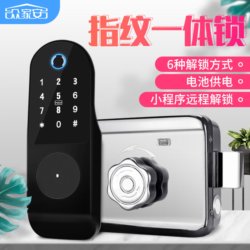 Fingerprint electronic control lock free wiring magnetic lock electronic lock Home Office induction one door lock card remote control lock