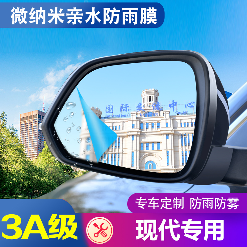 Modern modern LED moving long moving IX35 tusheng Fista IX25 Wyatt moving rearview mirror rain rain film