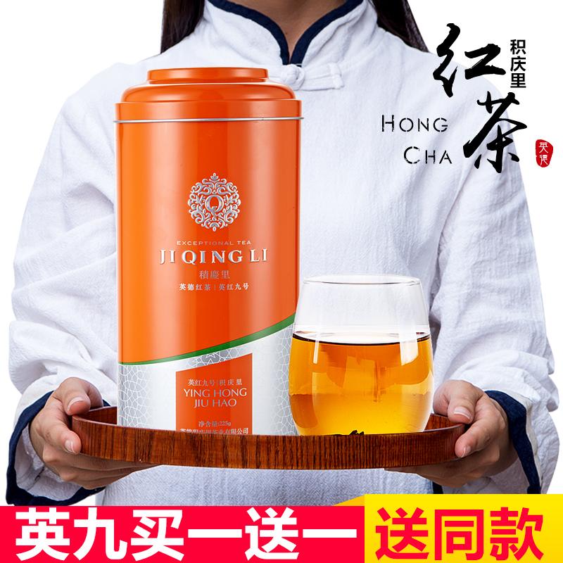 2018 Весенний чай Ji Qingli Yingde красный Чайный английский красный Nineth Class I красный Чайные листья новый чай