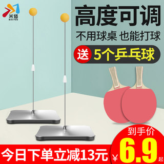 Table tennis trainer self-practice artifact children's elastic soft shaft sucker type professional household single line rebound