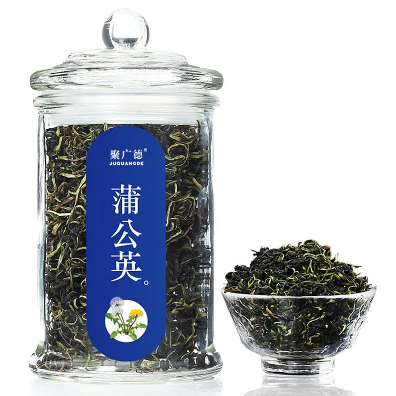 【精美罐装】野生天然特级蒲公英茶蒲公英叶