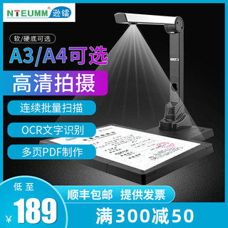 Xunlei high-definition camera A3 office document scanning portable A4 high-speed document scanner pharmacy HD camera real-time teaching video booth bank photo invoice