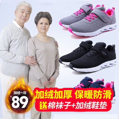 Elderly shoes, women's autumn and winter middle-aged and elderly non-slip soft-soled comfortable and warm cotton shoes plus velvet elderly walking shoes mother shoes