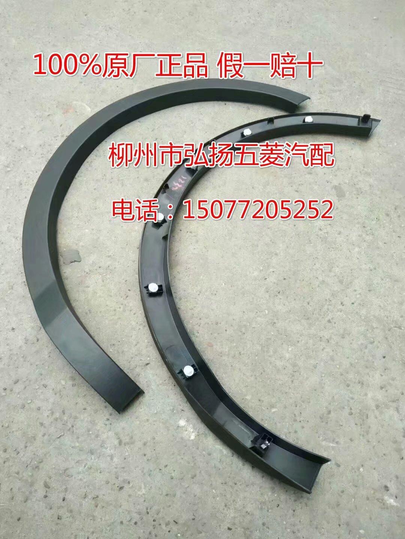 100% оригинал Baojun 560 переднее колесо для бровей 560 заднее колесо для бровей 560 отделка кузова версия С картой с застежкой