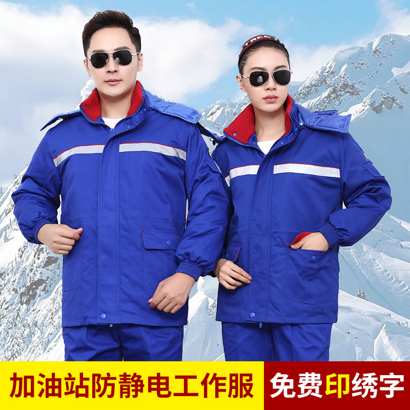 Gas station overalls winter padded padded padded oil anti-static overalls petrochemical coat suit