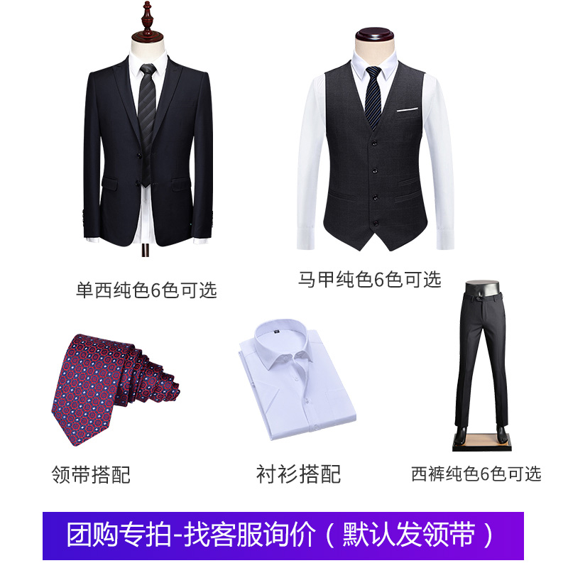Suit Suit Buy Special Shoot - Find Customer Service Inquiry
