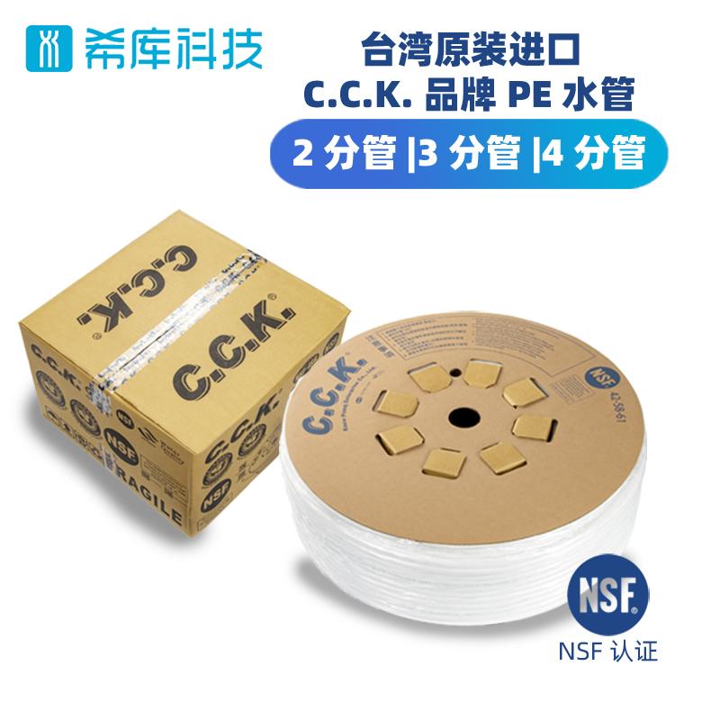 Сертификация NSF Оригинальный Тайвань импортировал 3-трубную трубу CCK, полиэтиленовый шланг для водопровода, Пищевая белая труба наружный диаметр 9 5 мм