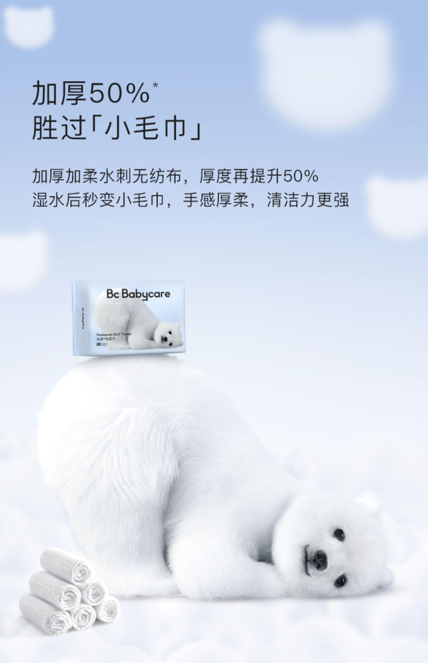 【babycare】棉柔巾80抽*4包1