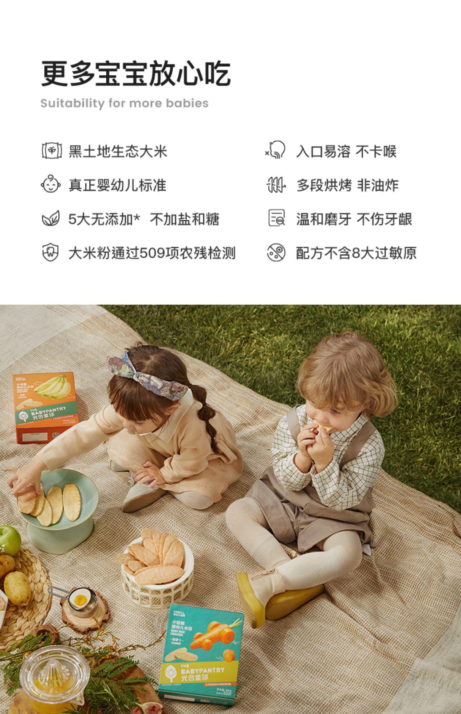 【拍3件】babycare光合星球米饼1