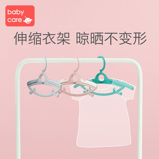 babycare baby hanger, newborn baby household drying rack, child children's retractable small hanger