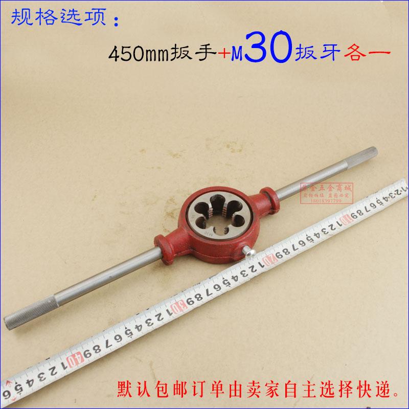 450 мм + М30 каждый