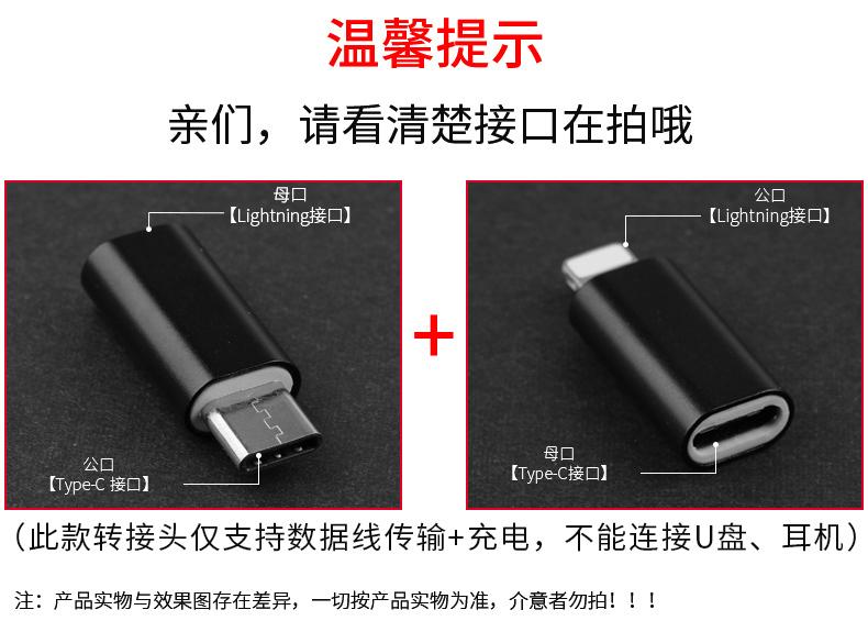 苹果转type-c转接头iphone6s转ipad pro充电7plus数据线5转换11寸商品详情图