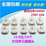 Hot sale 16A three-foot power plug 250V10A three-hole pure copper tripathy 3 corner socket home