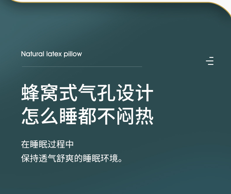 福满园 乳胶枕 93%泰国天然乳胶含量 图28