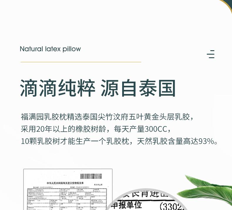 福满园 乳胶枕 93%泰国天然乳胶含量 图11