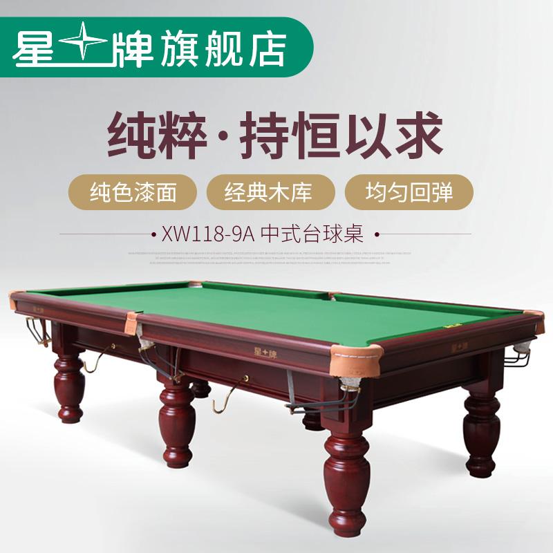 Star Billiards Table XWA Chinese Ball Pool Table Standard - Star pool table