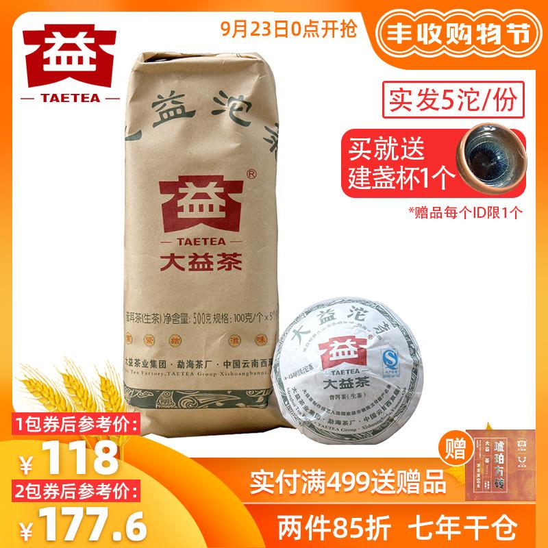 送建盏共5沱大益2011/2012年随机发 甲级沱茶 普洱茶生茶勐海茶厂
