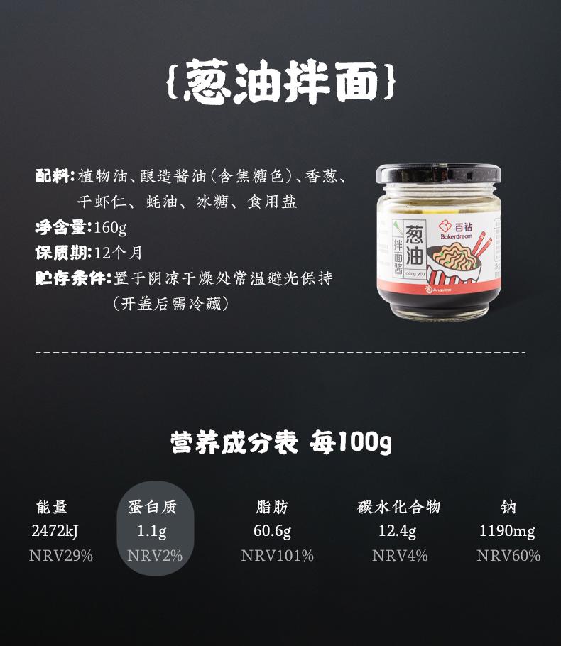 百钻 0防腐0色素 葱油拌面酱 不辣酱汁 160g 图11