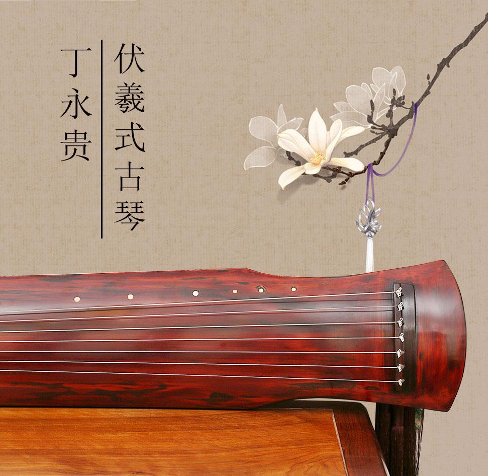 初学者买古琴会遇到哪些情况?