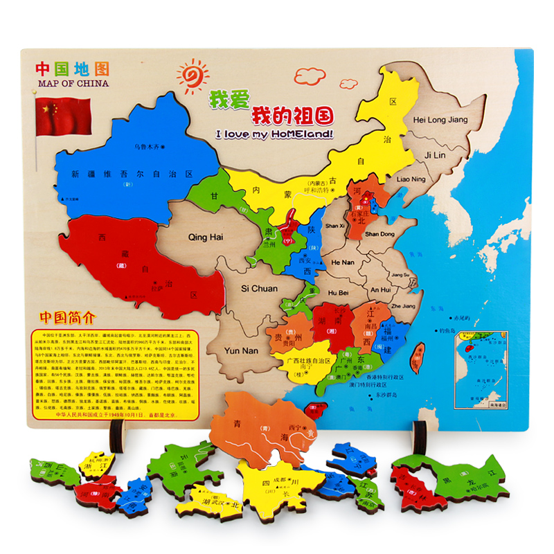 Usd 1532 china world map kids puzzle 3 4 6 7 8 years old boys and china world map kids puzzle 3 4 6 7 8 years old publicscrutiny Images