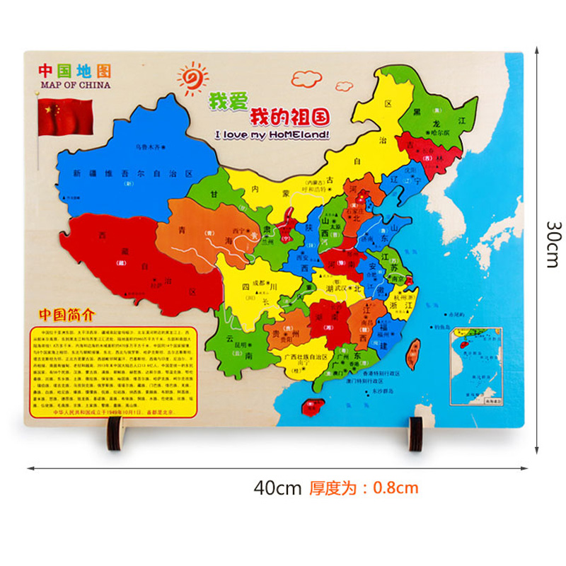 Usd 1532 china world map kids puzzle 3 4 6 7 8 years old boys and applicable age 3 years old 4 years old 5 years old 6 years old 7 years old 8 years old 9 years old 10 years old publicscrutiny Images