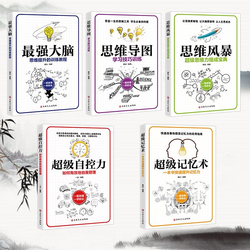 全5册 最强大脑超级记忆术自控力思维导图思维风暴 大脑思维提升训练教程书记忆力提高技巧书 益智游戏智力潜能开发自我管理书