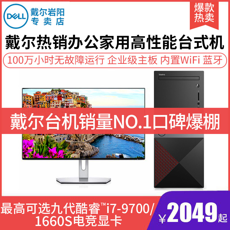 (Normal delivery)Dell Dell desktop computer full host achievement 3670 1 nine generation Core i3 i5 i7 business office home game Independent display Card Mini small host products