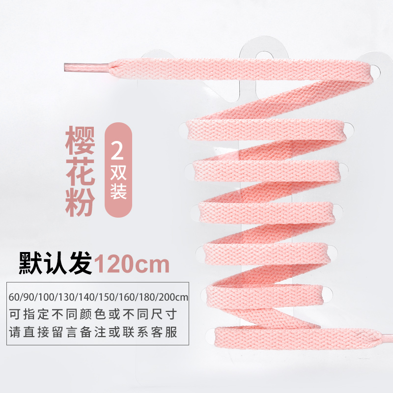Single Layer Cherry Blossom Powder (120cm) Two Pairs