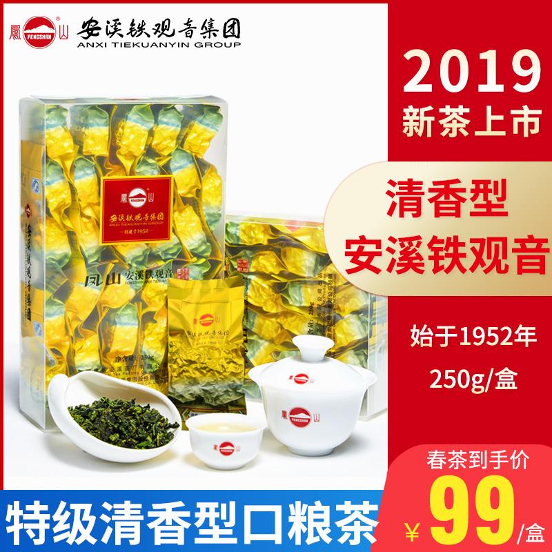 安溪凤山铁观音清香特级型兰花2019茶叶正味新茶香袋装乌龙茶250g