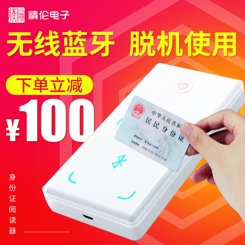 Jinglun electronic IDR240 ID card reader handheld offline use with wireless  Bluetooth two-generation three-generation card reader Hong Kong, Macao and