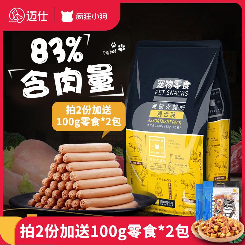 狗狗零食火腿肠补钙无盐幼犬泰迪金毛柯基宠物香肠专用整箱小型犬