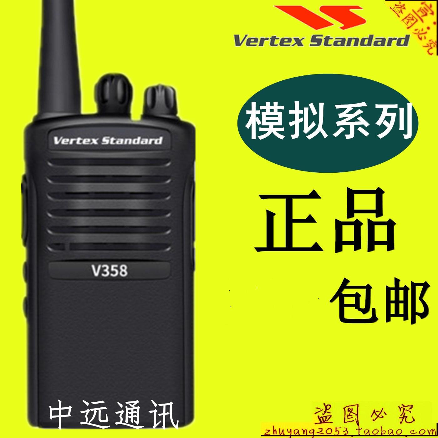 威泰克斯V358商用专业对讲机400-470MHZ对讲机