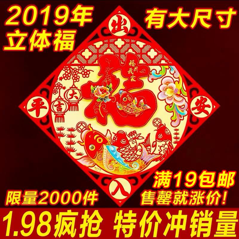 2019春节年画大号福字新年门贴过年立体猪年窗花装饰用品墙贴高档