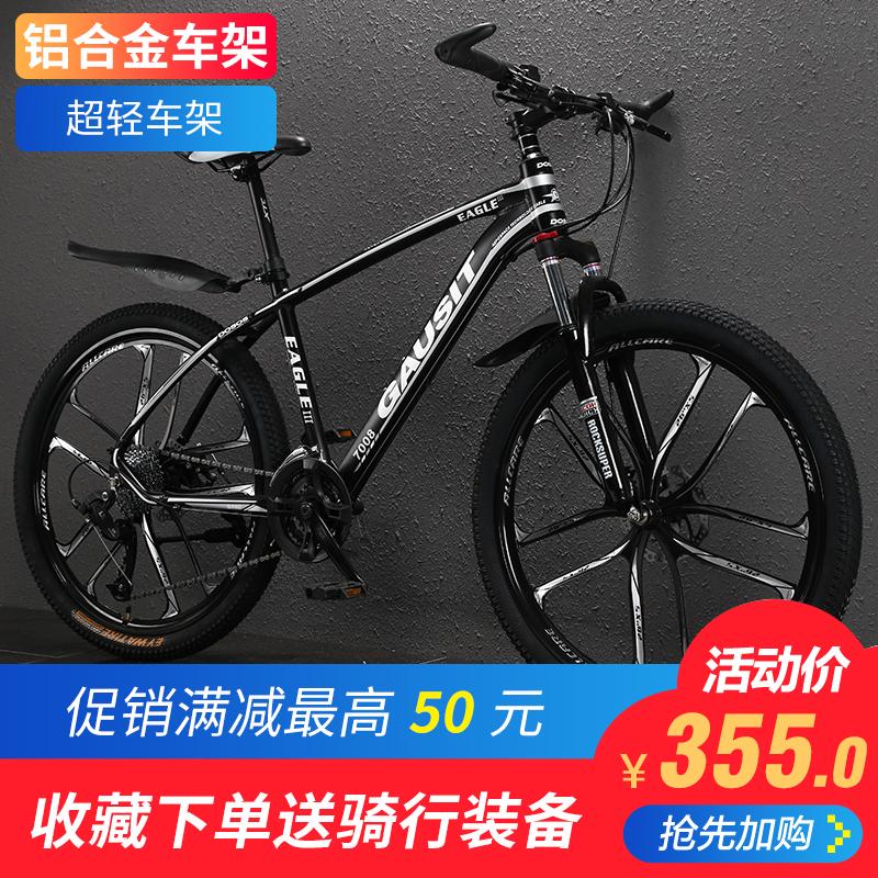 铝合金赛车减震单车自行车超轻30速油碟变速越野男女山地青年学生