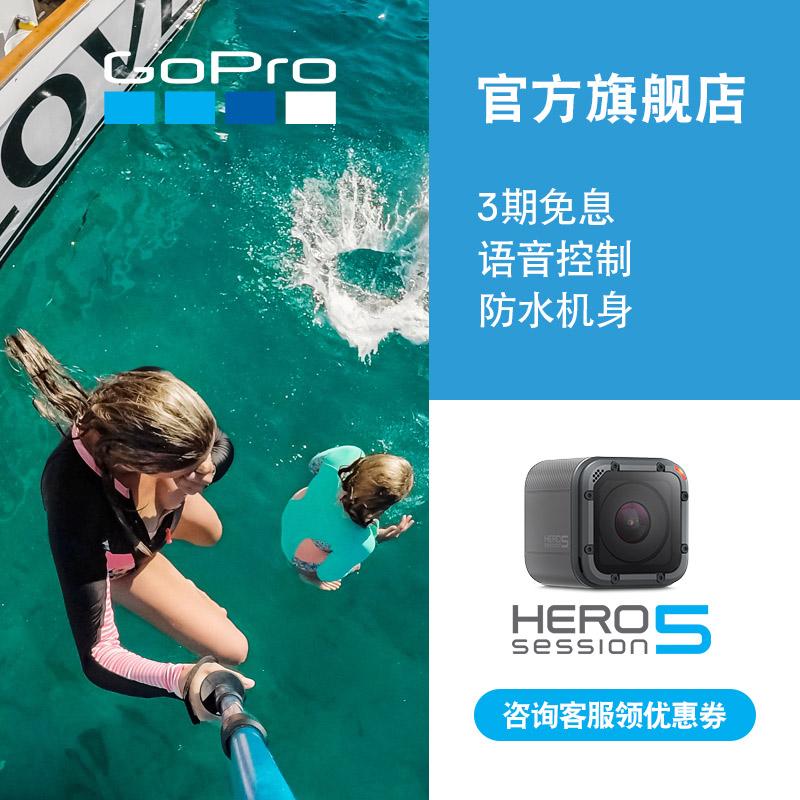 GoPro HERO5SESSION камера машинально цифровой камера hd видео голос контроль