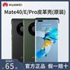 Huawei Mate40Pro leather phone case protective cover Mate40E original authentic anti-drop original factory all-inclusive 5G limited edition creative official website official flagship male net red special case female