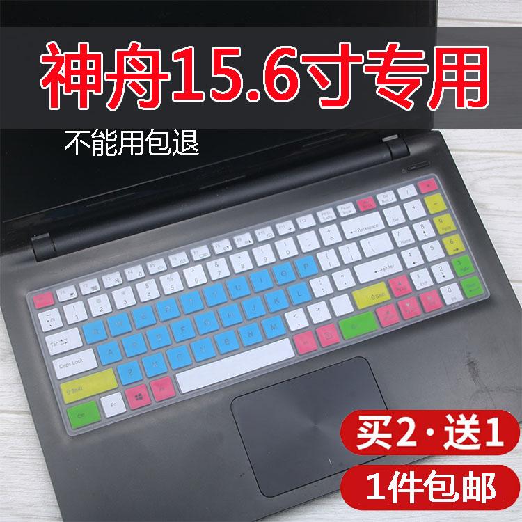 神舟15.6寸键盘保护膜k640e雷神k650dk610k660炫龙毁灭者dc战神