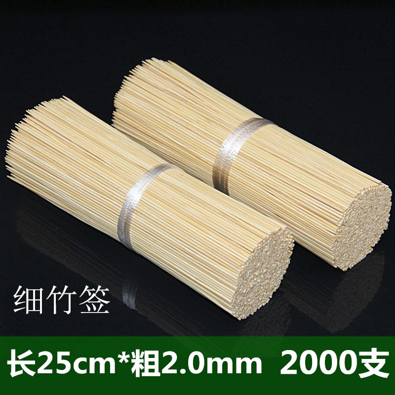 Fine bamboo stick 25cm * 2mm Mala Tang string string incense bamboo stick disposable barbecue small fried string cold pot Check tool
