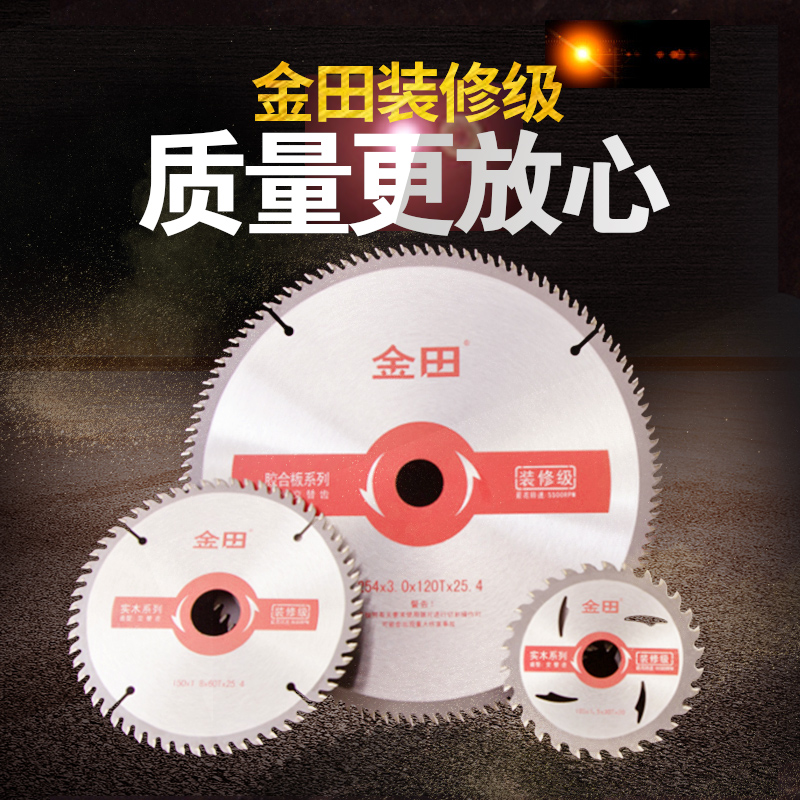 Jintian Decoration Grade Woodworking Saw Blade 4 6 7 9 10 Inch Alloy Dust Free