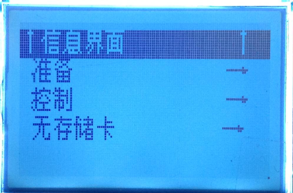Mini Panel真正开启中文汉字支持u8glib Marlin - MakerLab创客实验室