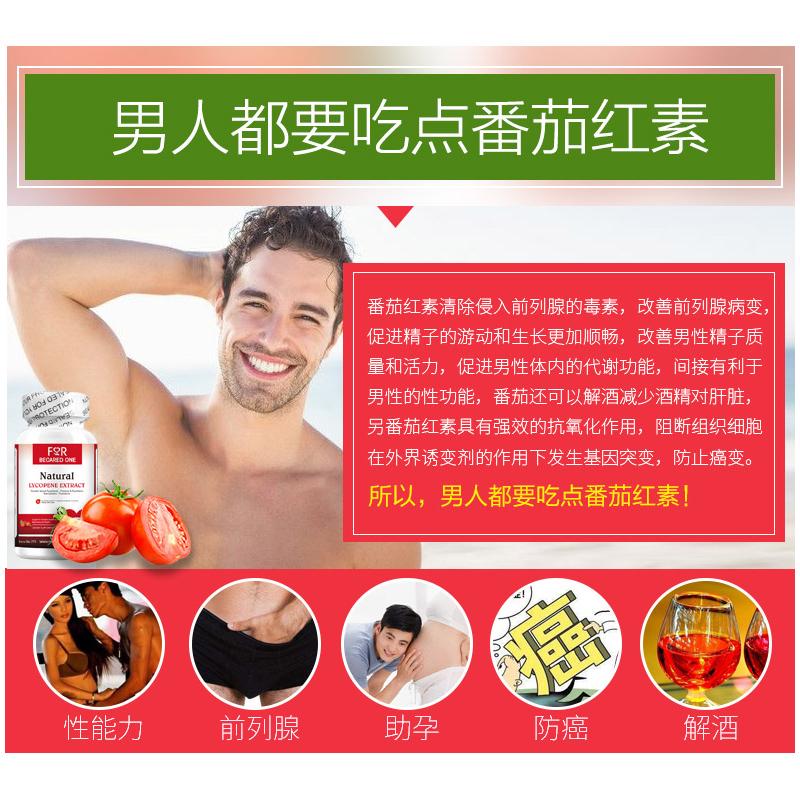 保护前列腺 For Becared One 美国产 番茄红素软胶囊 60粒*2瓶 天猫优惠券折后¥65包邮包税史低(¥105-40)