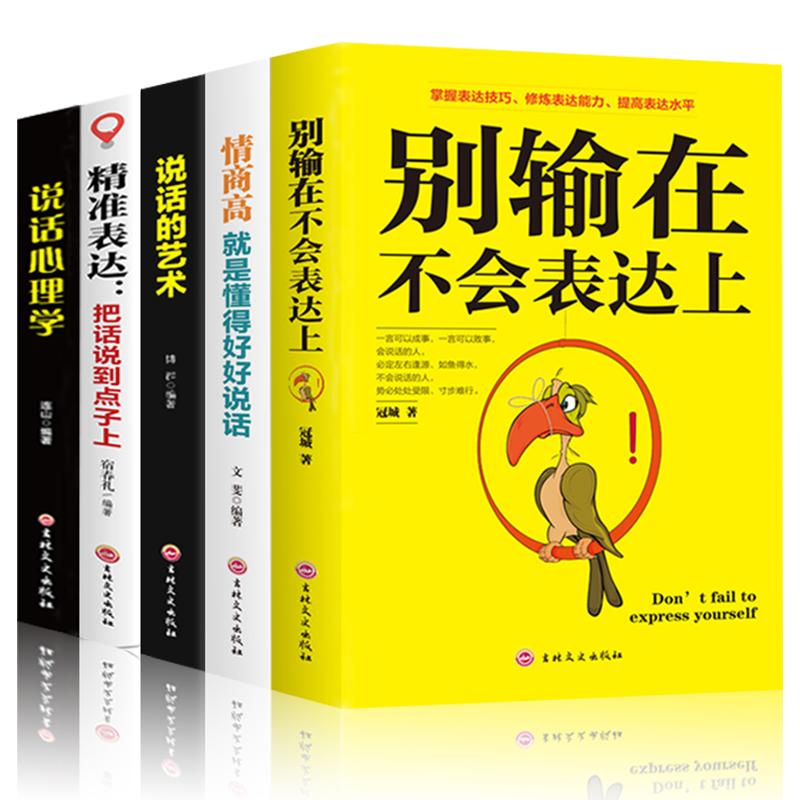 抖音网红书:提高情商口才必看的书