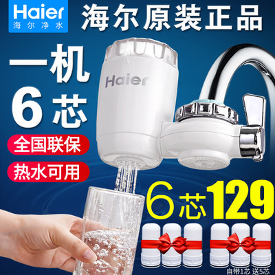 Haier water purifier water tap water purifier home direct drink water purifier faucet filter tap water filler